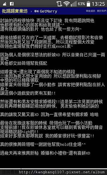 中壢儷宴 婚禮主持人 推薦 (1)