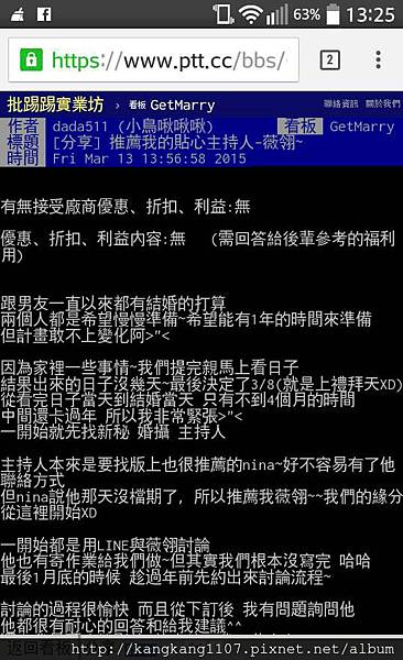 中壢儷宴 婚禮主持人 推薦 (2)