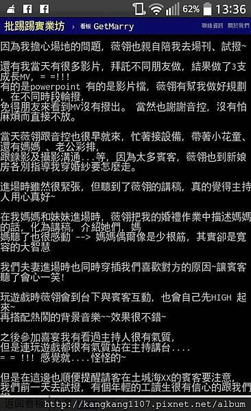 土城海霸王 婚禮主持人 推薦 (2)