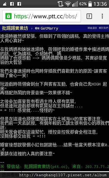 土城海霸王 婚禮主持人 推薦 (1)