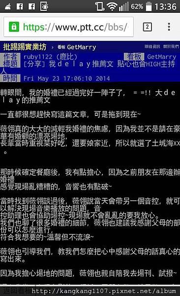 土城海霸王 婚禮主持人 推薦 (3)