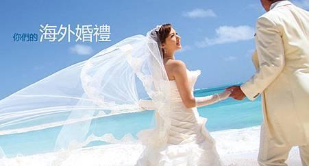 妳們的海外婚禮