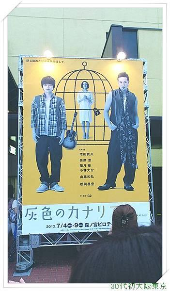 201207大阪東京 004