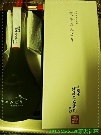 201212阪京神奈116
