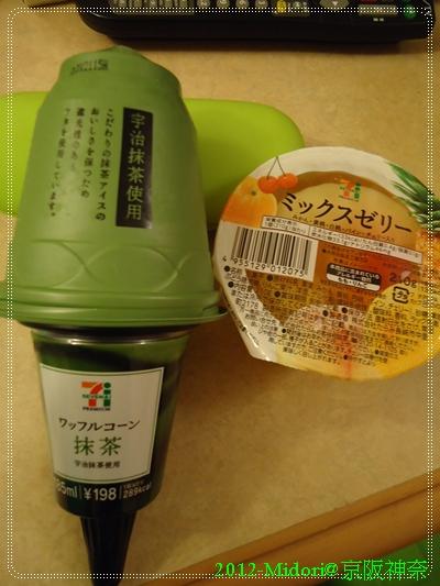 201212阪京神奈117