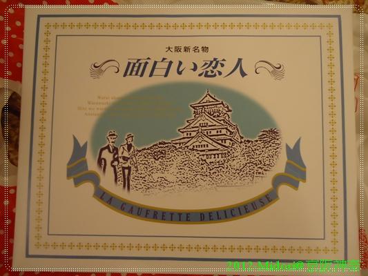 201212阪京神奈122