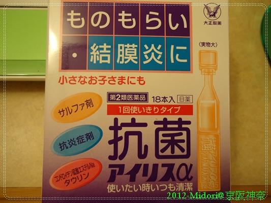 201212阪京神奈127