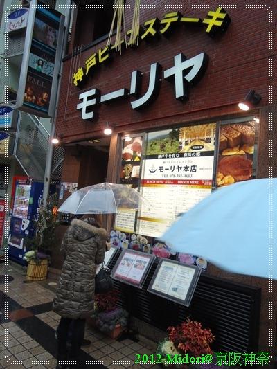 201212阪京神奈130