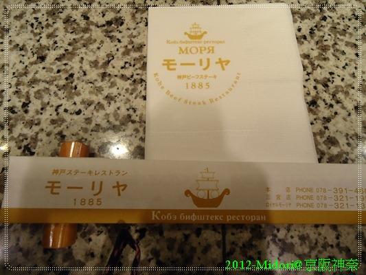 201212阪京神奈132