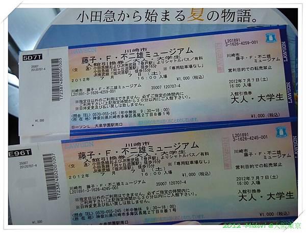 201207大阪東京358.jpg