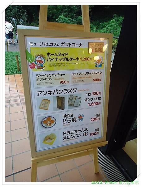 201207大阪東京381.jpg