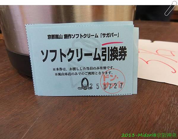 201307阪京神奈064.JPG
