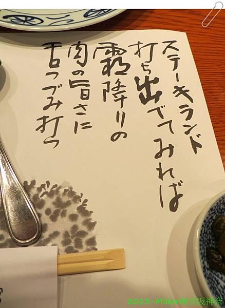 201307阪京神奈120.JPG