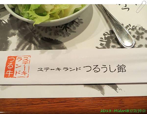 201307阪京神奈121.JPG