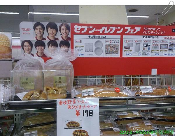 201307阪京神奈172.jpg