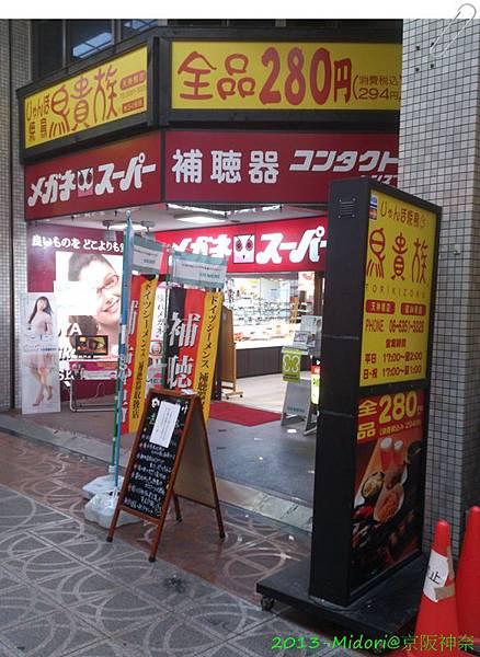 201307阪京神奈176.jpg