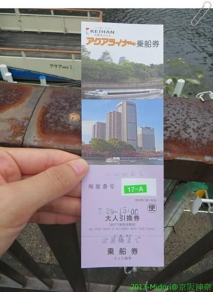 201307阪京神奈227.jpg