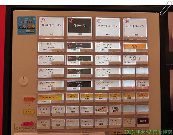 201307阪京神奈250.JPG