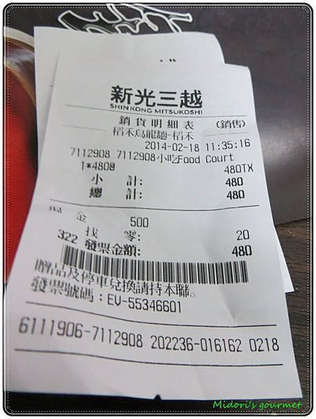 稻禾烏龍麵014.JPG