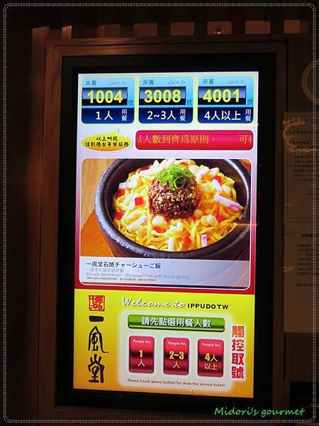 台南一風堂004.JPG