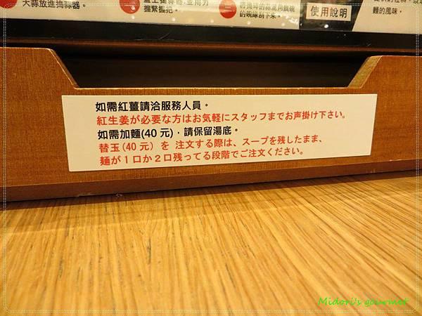 台南一風堂010.JPG