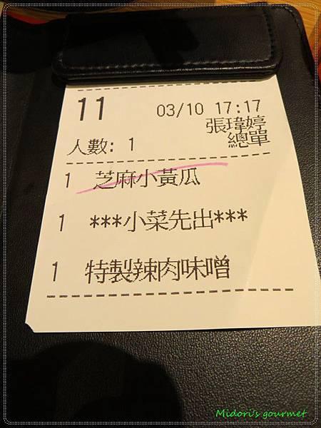台南一風堂016.JPG