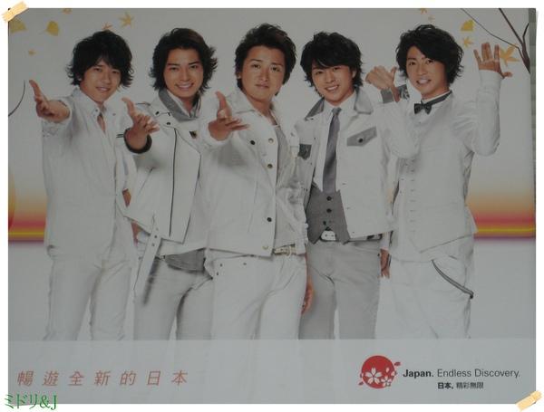 高鐵Arashi 008.jpg