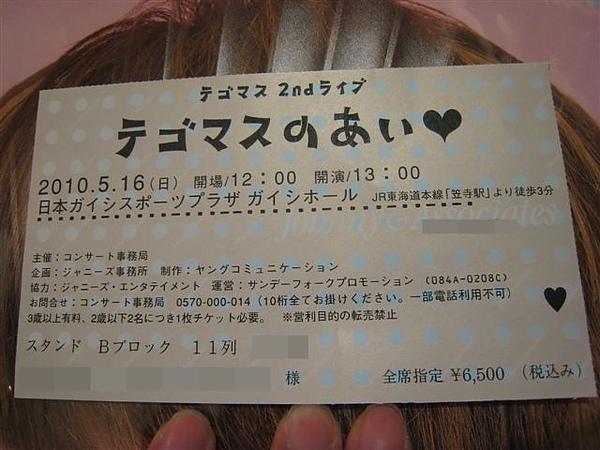2010nagoya 118.jpg