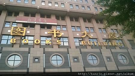 北京圖書大廈1