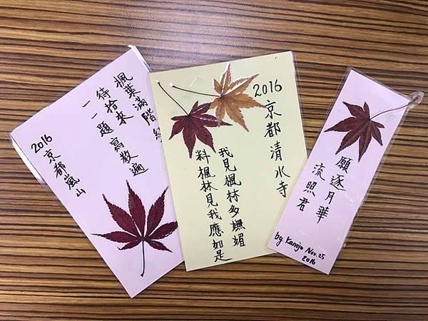 楓葉紀念卡