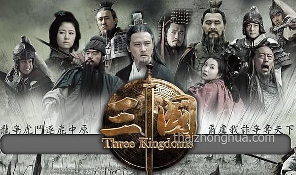 三國 電視劇