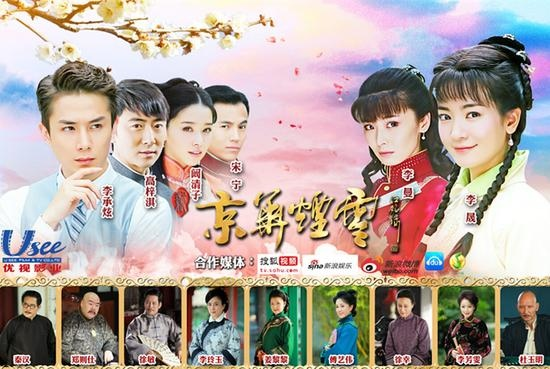 2014 新京華煙雲