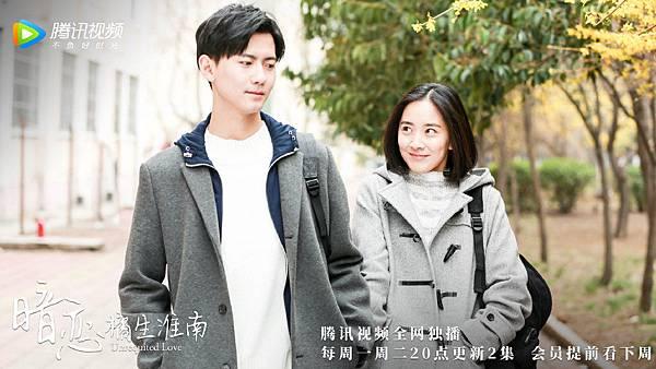 網劇 暗戀橘生淮南1