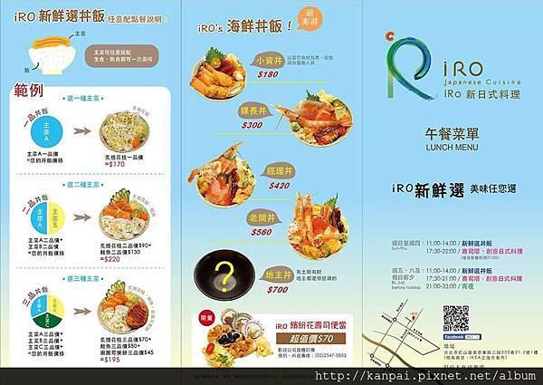 IRO午餐菜單1.jpg