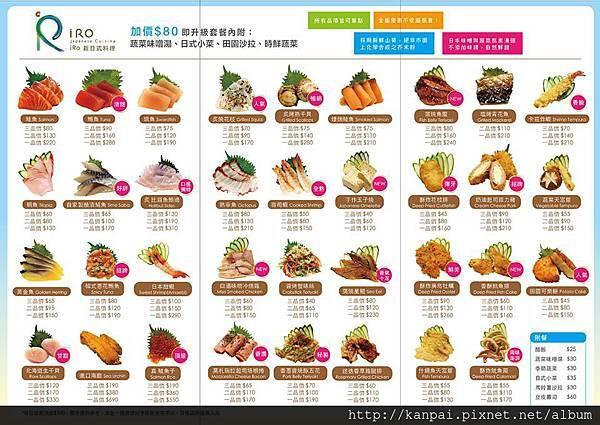 IRO午餐菜單2.jpg