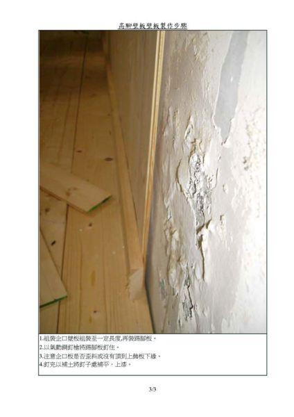 壁板製作2