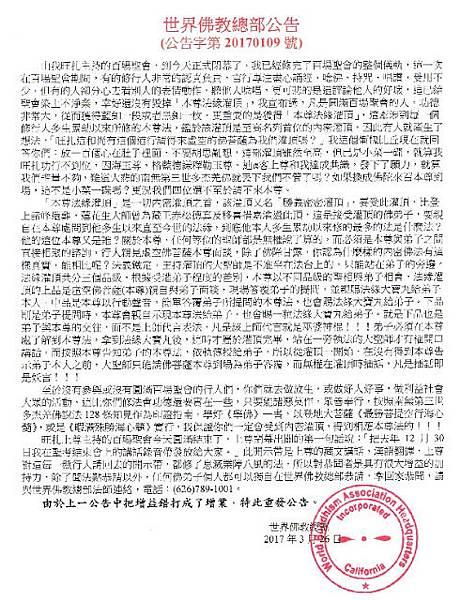 世界佛教總部公告(公告字第20170109號).jpg