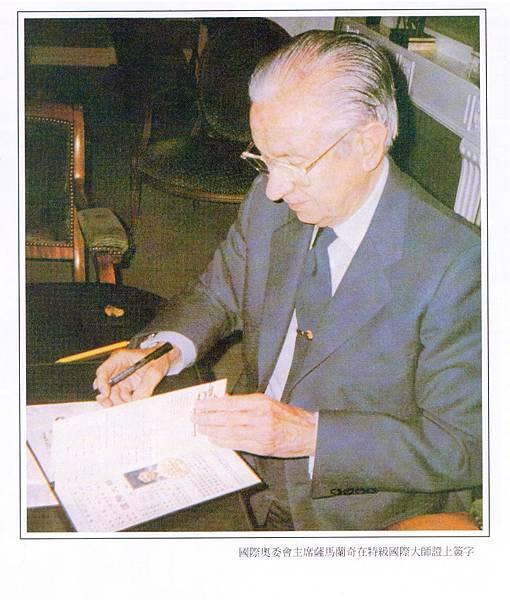 前國際奧委會主席薩馬蘭奇在特級國際大師證上簽字.jpg