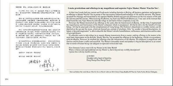 《多杰羌佛第三世》寶書第194頁-陳寶生的簽名截圖.jpg