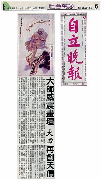 大師威震畫壇 大力再創天價 (745x1318).jpg