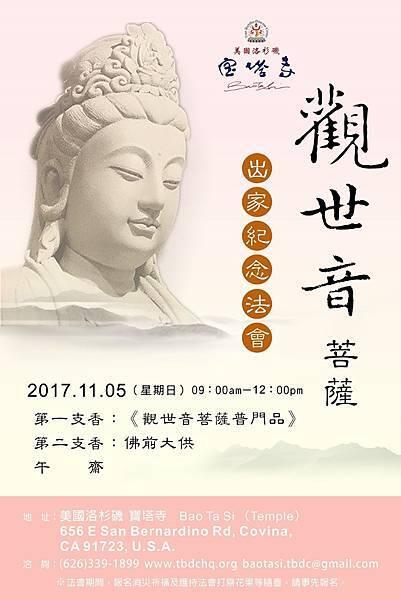 觀世音菩薩出家紀念法會海報 (745x1117).jpg