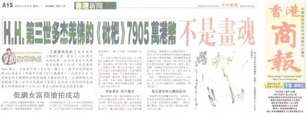 "H.H.第三世多杰羌佛的畫作""枇杷""以天價7905萬港幣成交.jpg"
