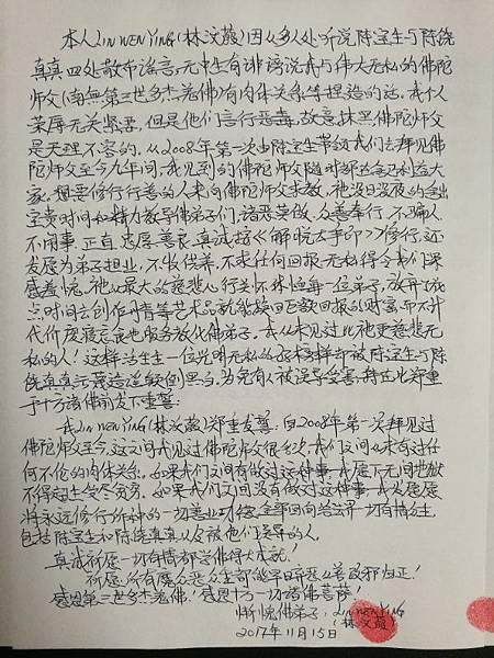 林汶蒑1.jpg