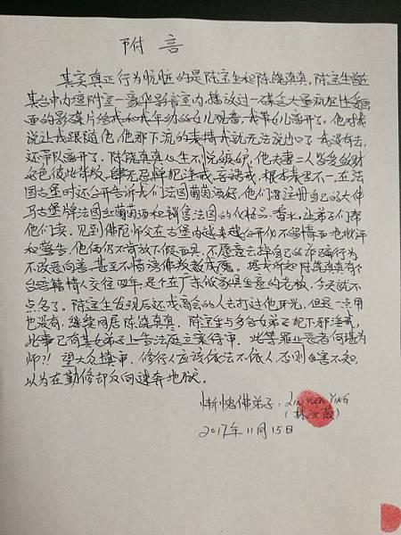 林汶蒑2.jpg