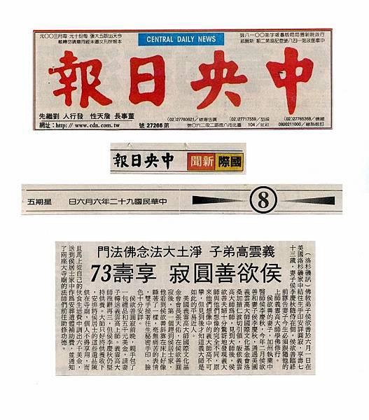 2003-06-06 中央日報@ (744x848).jpg