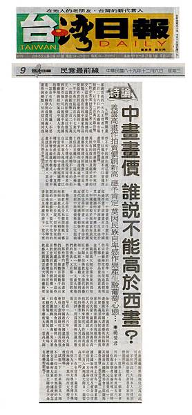 TaiwanTimeswhocannotsayinthepaintingpriceishigherthantheWesternpainting.jpg