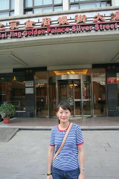 北京金府銀街大酒店