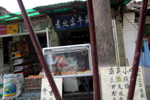 胡同裡的小吃店