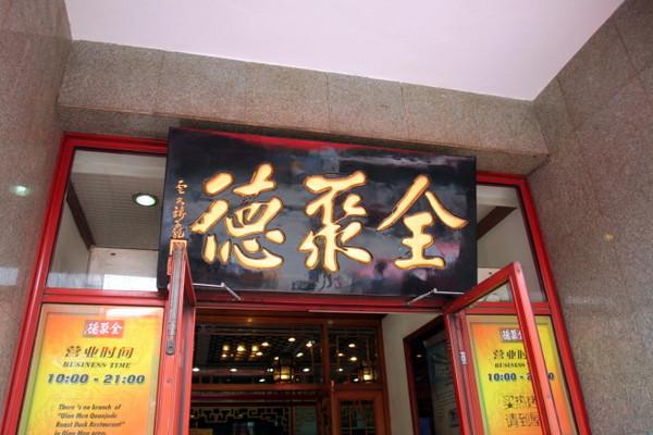全聚德的快餐廳
