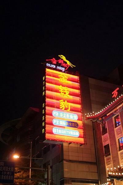 金錢豹北京店